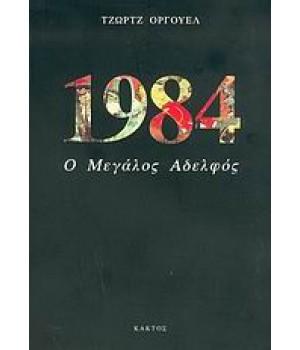 1984 Ο ΜΕΓΑΛΟΣ ΑΔΕΛΦΟΣ