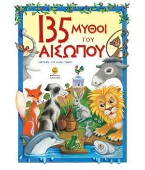135 ΜΥΘΟΙ ΤΟΥ ΑΙΣΩΠΟΥ